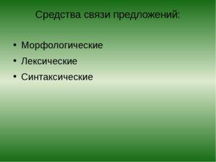 Средства связи предложений: Морфологические Лексические Синтаксические