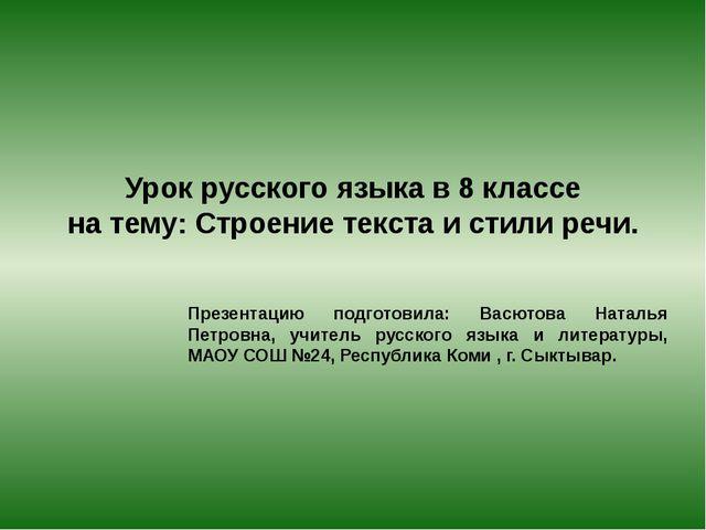 Урок русского языка в 8 классе на тему: Строение текста и стили речи. Презент...