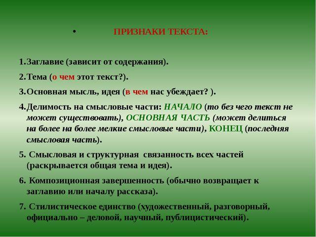 ПРИЗНАКИ ТЕКСТА: Заглавие (зависит от содержания). Тема (о чем этот текст?)....