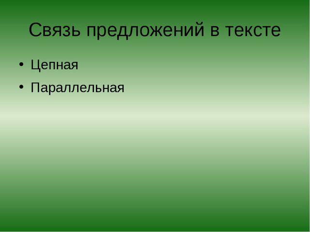 Связь предложений в тексте Цепная Параллельная