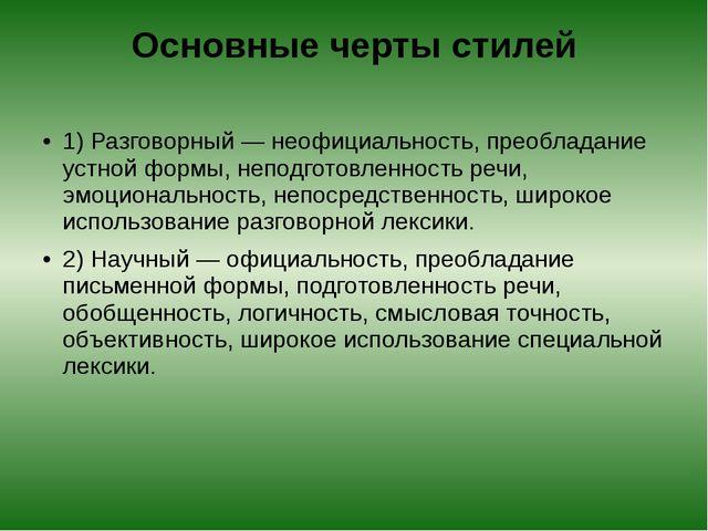 Основные черты стилей 1) Разговорный — неофициальность, преобладание устной ф...