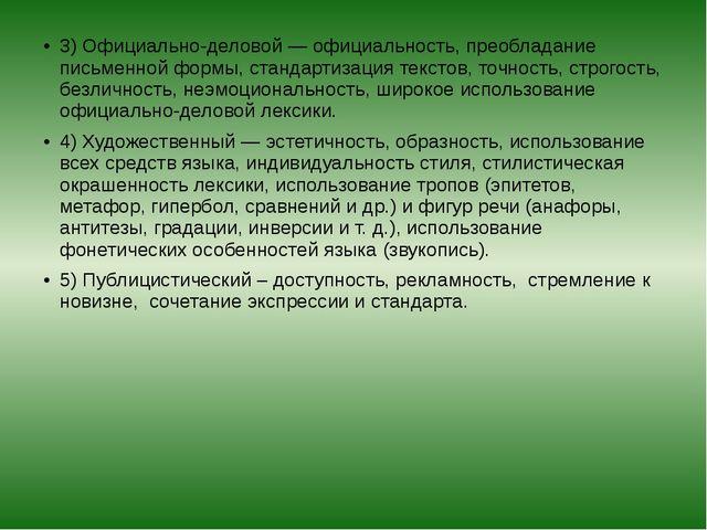 3) Официально-деловой — официальность, преобладание письменной формы, стандар...