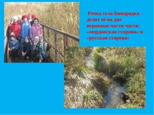 Речка села Бинарадка – делит её на две неравные части части: «мордовская сто