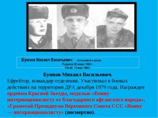 Буянов Михаил Васильевич. Ефрейтор, командир отделения. Участвовал в боевых д