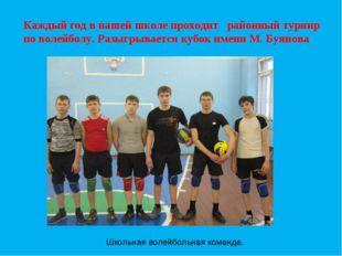 Каждый год в нашей школе проходит районный турнир по волейболу. Разыгрывается