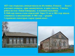 1857 году открылась земская школа на 44 ученика. В школе было 2 классных комн