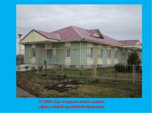 В 2008 году открыто новое здание офиса общей врачебной практики