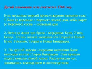 Датой основания села считается 1760 год. Есть несколько версий происхождения