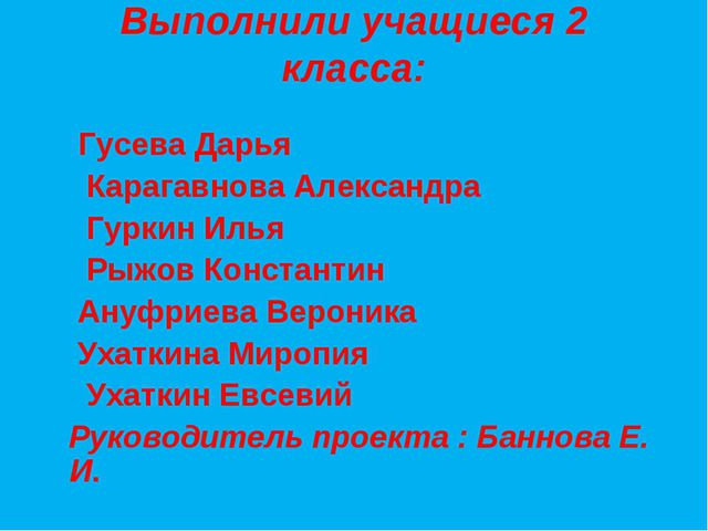 Выполнили учащиеся 2 класса: Гусева Дарья Карагавнова Александра Гуркин Илья...