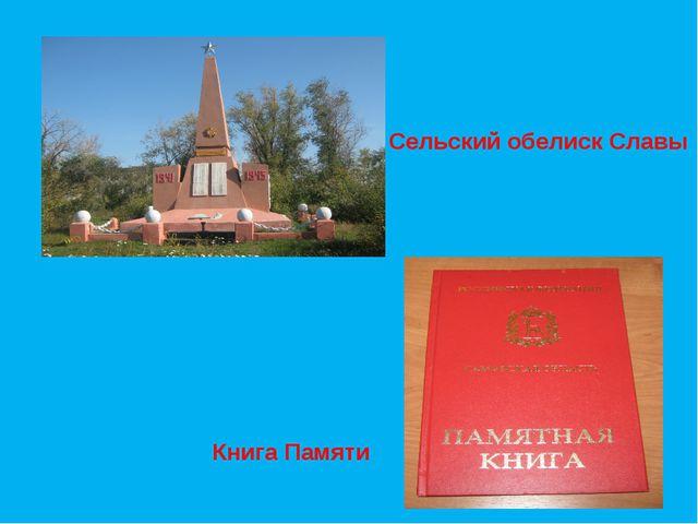Сельский обелиск Славы Книга Памяти