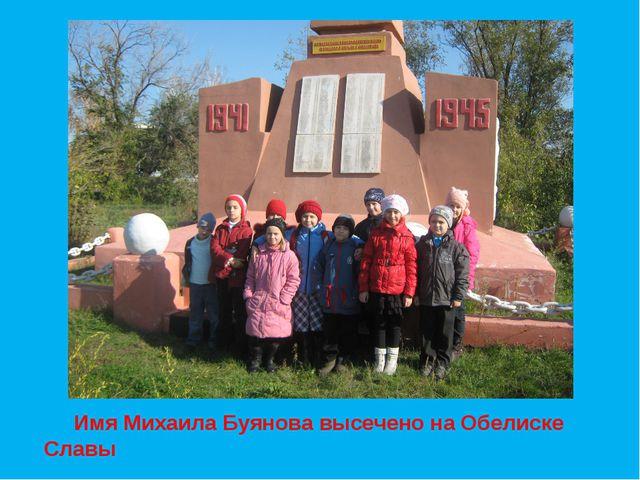 Имя Михаила Буянова высечено на Обелиске Славы