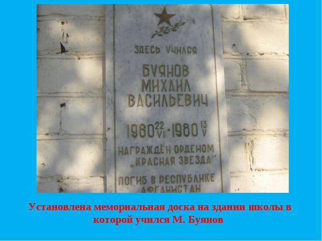 Установлена мемориальная доска на здании школы в которой учился М. Буянов