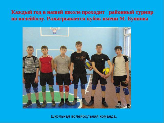 Каждый год в нашей школе проходит районный турнир по волейболу. Разыгрывается...