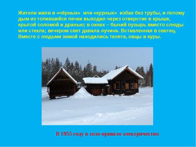 Жители жили в «чёрных» или «курных» избах без трубы, и потому дым из топившей...
