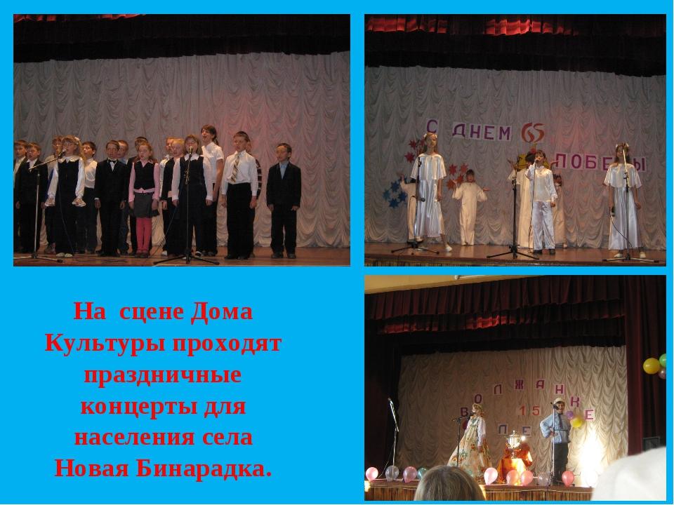 На сцене Дома Культуры проходят праздничные концерты для населения села Новая...