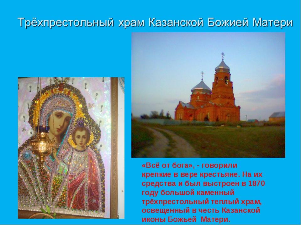 «Всё от бога», - говорили крепкие в вере крестьяне. На их средства и был выст...