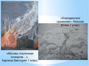 «Москва спаленная пожаром…» Каргина Виктория 7 класс «Бородинское сражение» Л