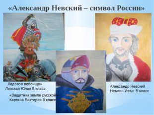 «Александр Невский – символ России» Ледовое побоище» Липская Юлия 8 класс Але