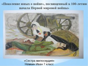 «Поколение юных о войне», посвященный к 100-летию начала Первой мировой войны