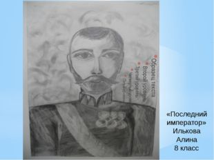 «Последний император» Илькова Алина 8 класс
