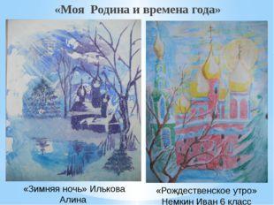 «Моя Родина и времена года» «Зимняя ночь» Илькова Алина 7 класс «Рождественск