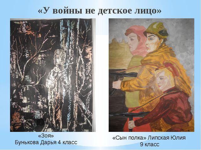«У войны не детское лицо» «Зоя» Бунькова Дарья 4 класс «Сын полка» Липская Юл...