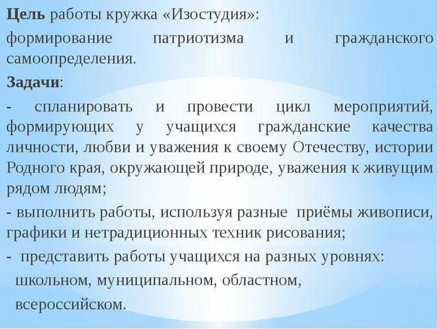 Цель работы кружка «Изостудия»: формирование патриотизма и гражданского самоо...