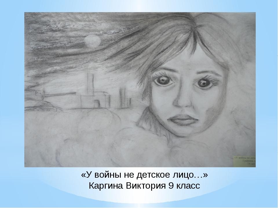 «У войны не детское лицо…» Каргина Виктория 9 класс