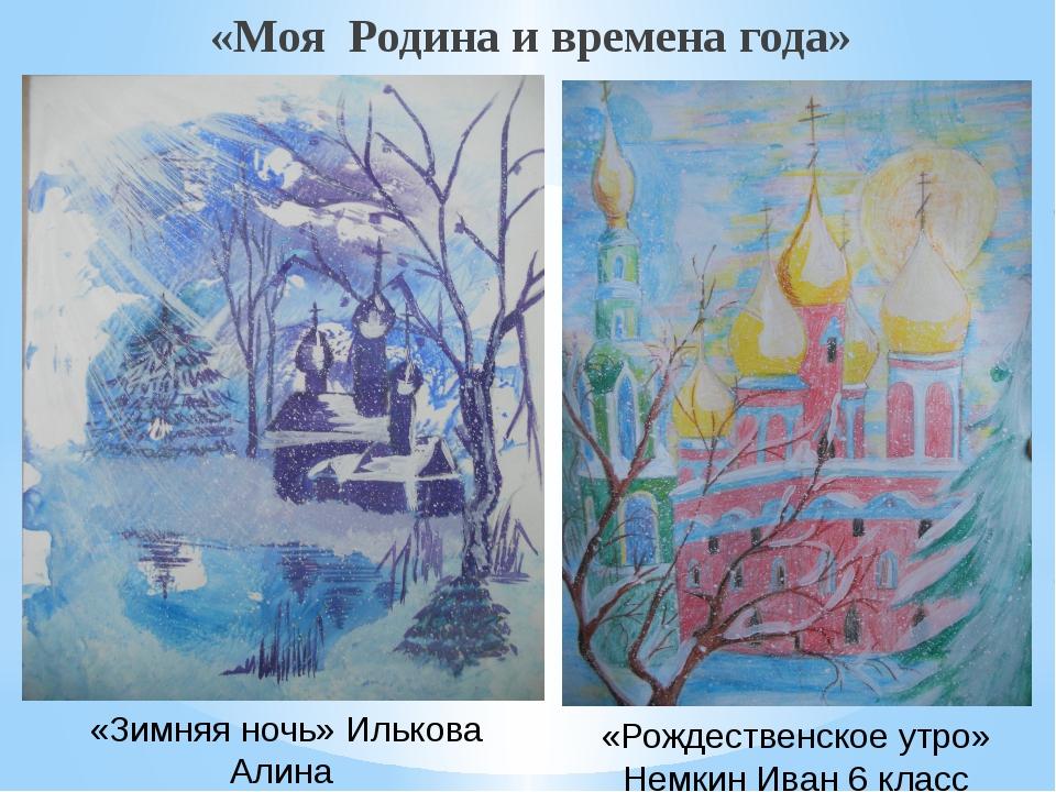 «Моя Родина и времена года» «Зимняя ночь» Илькова Алина 7 класс «Рождественск...