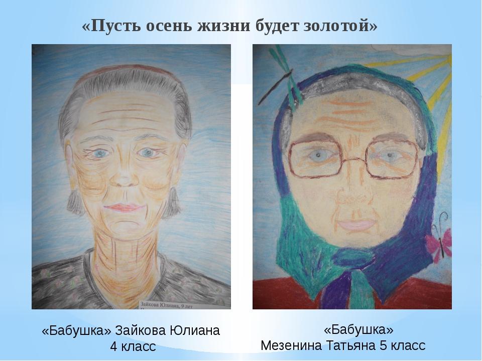 «Пусть осень жизни будет золотой» «Бабушка» Зайкова Юлиана 4 класс «Бабушка»...