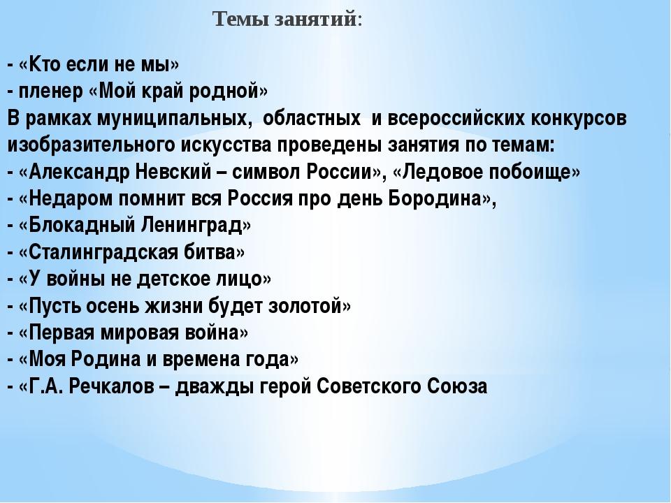 - «Кто если не мы» - пленер «Мой край родной» В рамках муниципальных, областн...