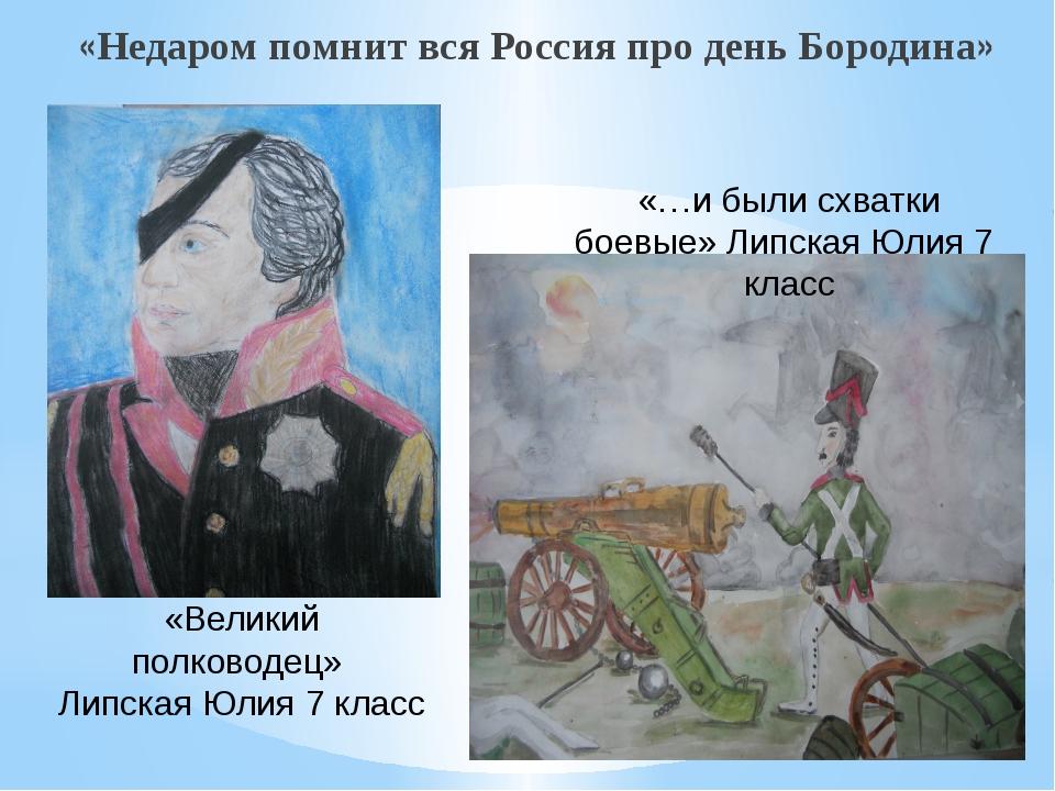 «Недаром помнит вся Россия про день Бородина» «…и были схватки боевые» Липск...