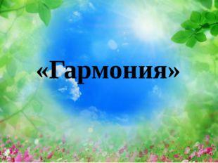 «Гармония»
