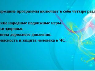 Содержание программы включает в себя четыре раздела: Русские народные подвиж