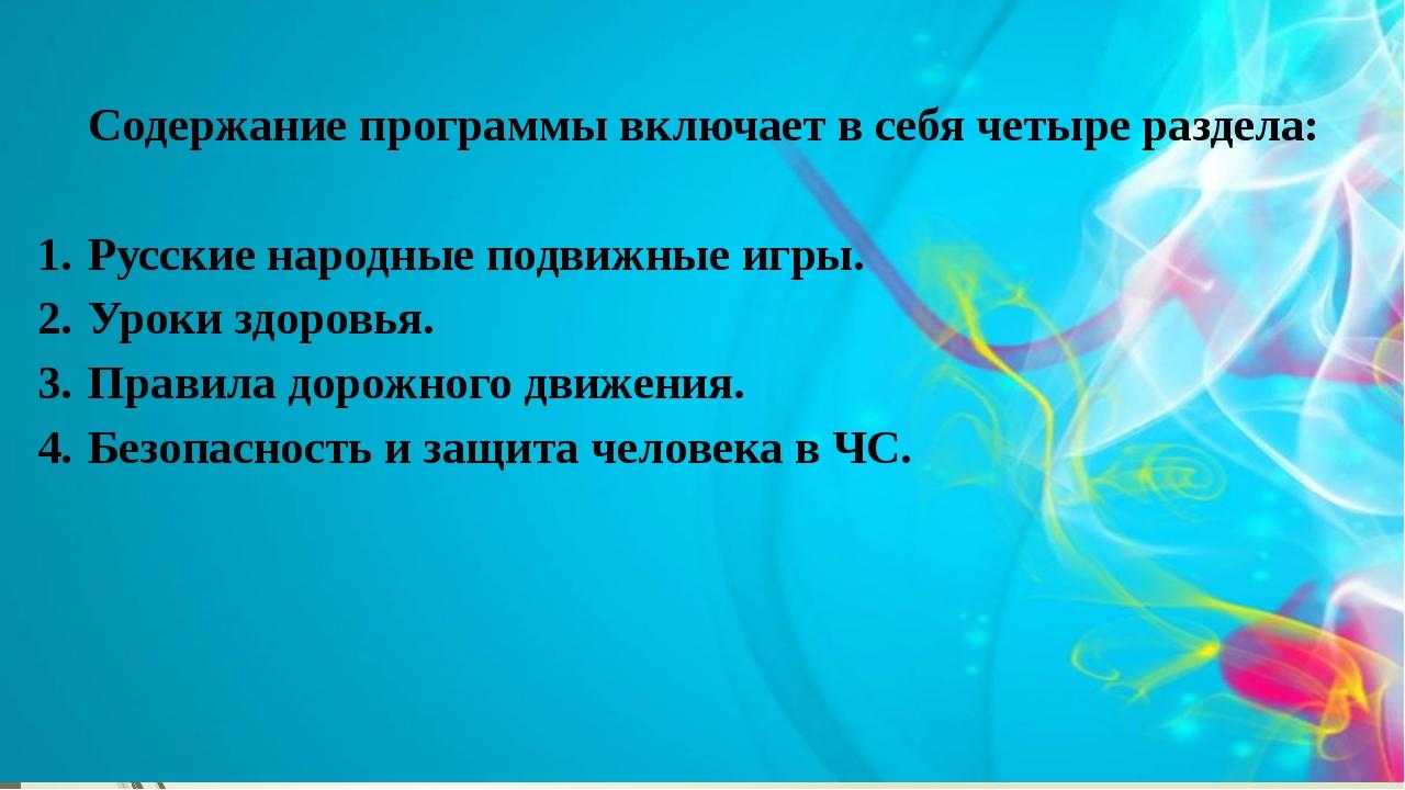 Содержание программы включает в себя четыре раздела: Русские народные подвиж...