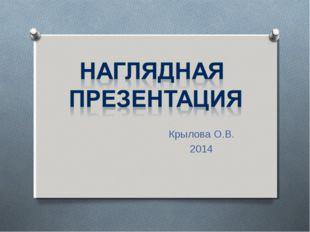 Крылова О.В. 2014