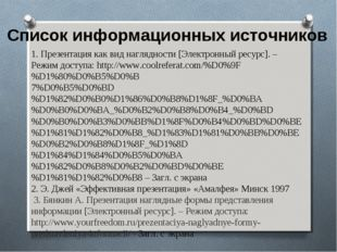 1. Презентация как вид наглядности [Электронный ресурс]. – Режим доступа: htt