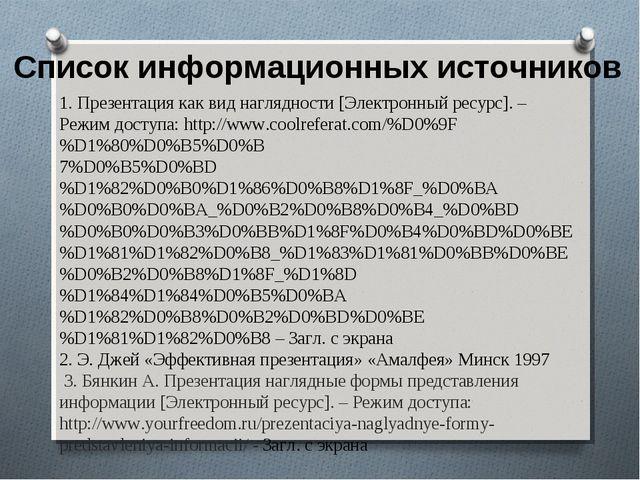 1. Презентация как вид наглядности [Электронный ресурс]. – Режим доступа: htt...
