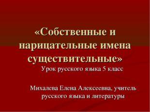 «Собственные и нарицательные имена существительные» Урок русского языка 5 кла