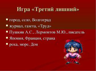 Игра «Третий лишний» город, село, Волгоград журнал, газета, «Труд» Пушкин А.С