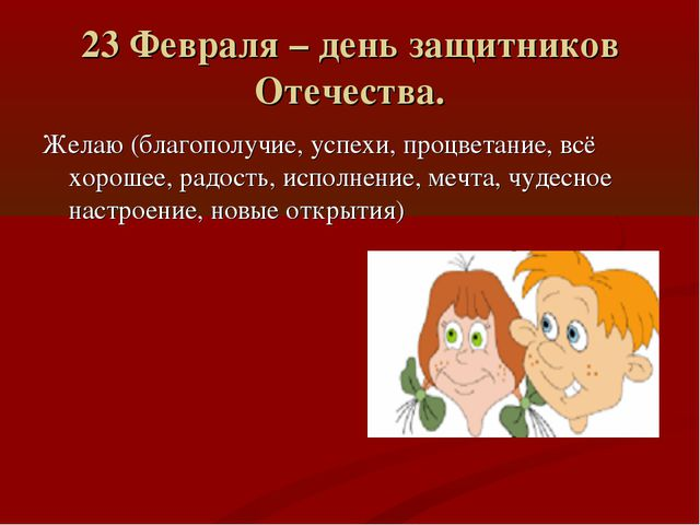 23 Февраля – день защитников Отечества. Желаю (благополучие, успехи, процвета...
