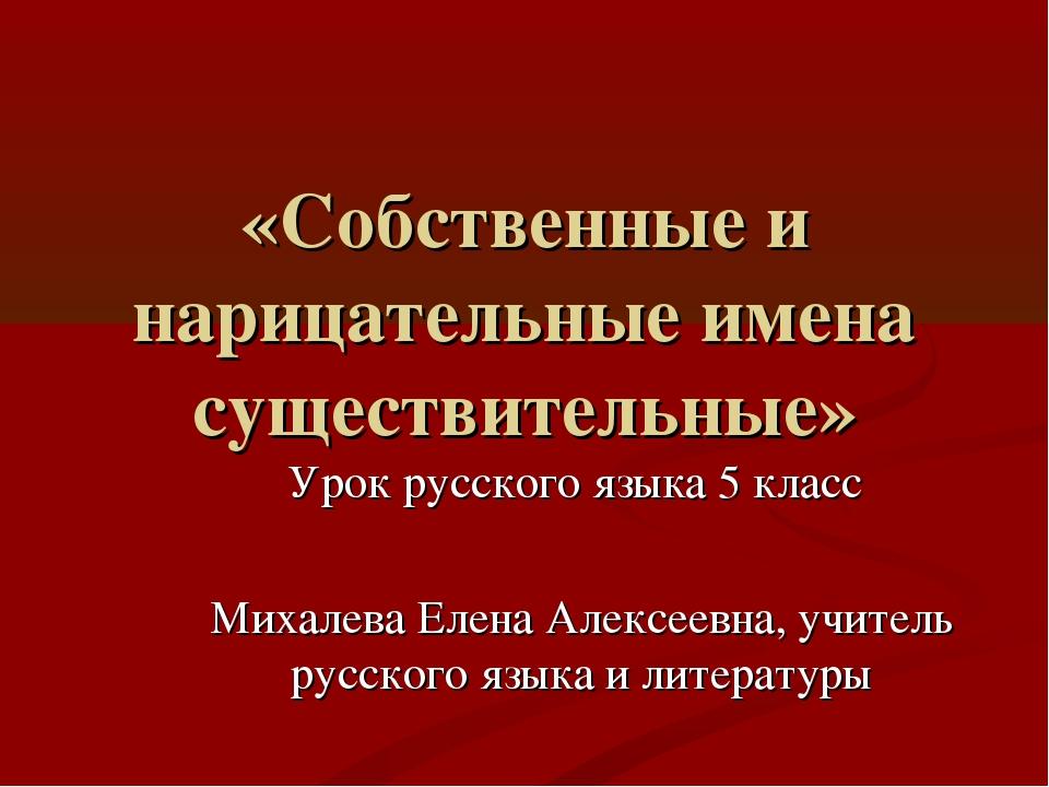 «Собственные и нарицательные имена существительные» Урок русского языка 5 кла...