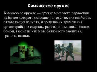 Химическое оружие Химическое оружие — оружие массового поражения, действие ко