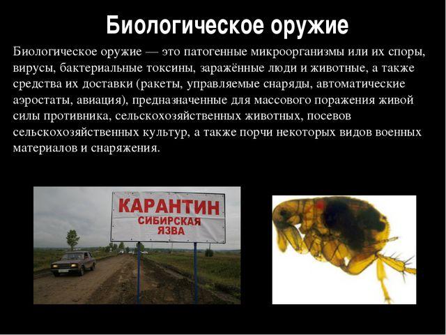 Биологическое оружие Биологическое оружие — это патогенные микроорганизмы или...