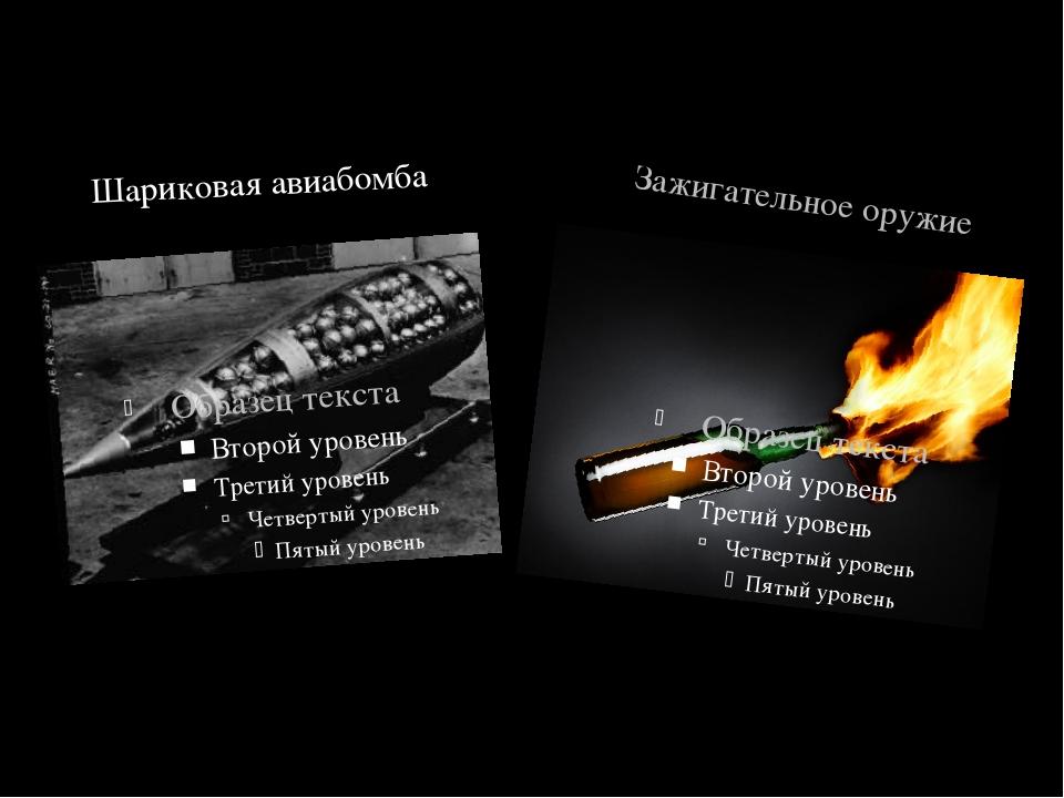 Шариковая авиабомба Зажигательное оружие