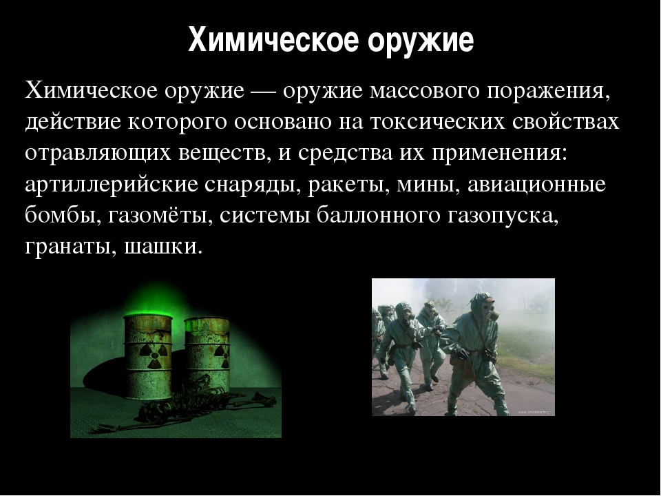 Химическое оружие Химическое оружие — оружие массового поражения, действие ко...