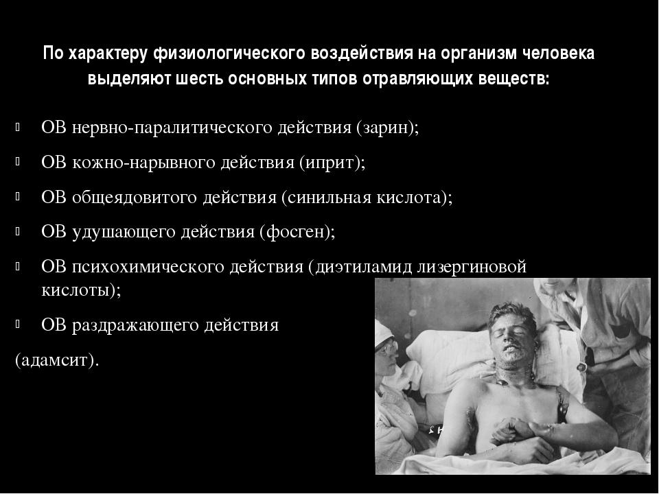 По характеру физиологического воздействия на организм человека выделяют шесть...