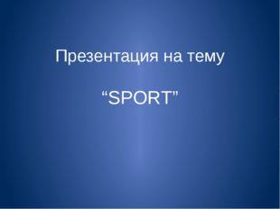 "Презентация на тему ""SPORT"""
