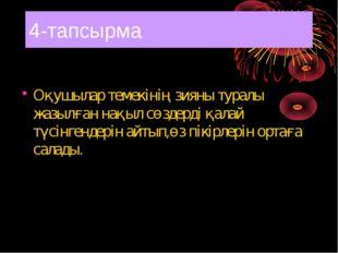 4-тапсырма Оқушылар темекінің зияны туралы жазылған нақыл сөздерді қалай түсі