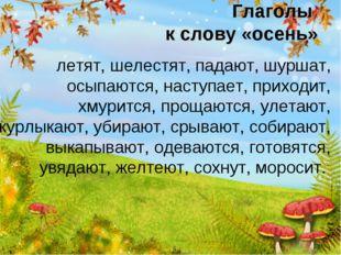 Глаголы к слову «осень» летят, шелестят, падают, шуршат, осыпаются, наступает